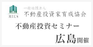 sidebanner_hiroshima