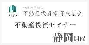 sidebanner_shizuoka